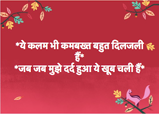 hindi_shayri_5