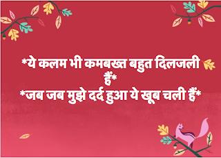 hindi_shayri_5