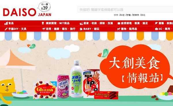 台灣大創電商網站開幕試營運,維持39元均一價策略