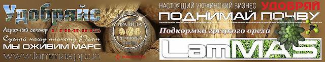 Удобрение для  грецкого ореха, 0957351986, 0985674877, Идеал, Кочерженко, Иван Багряный Купить Украина Walnuts Broker