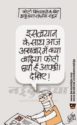 congress cartoon, rahul gandhi cartoon, swachchh bharat abhiyan, safai abhiyan, cartoons on politics, indian political cartoon
