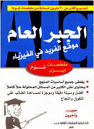 تحميل كتاب الجبر العام ، ملخصات شوم إيزي pdf
