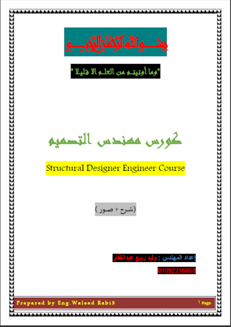 Structural Designer Engineer Course