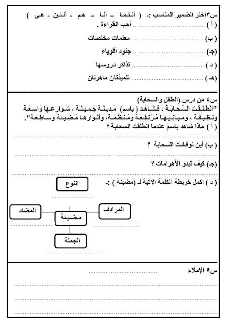 """لغة عربية: شيتات رصد الاتقان للصفوف الاولية  """"الاول والثاني والثالث الابتدائي""""  نوفمبر 2015 %25D8%25B1%25D8%25B5%25D8%25AF_005"""