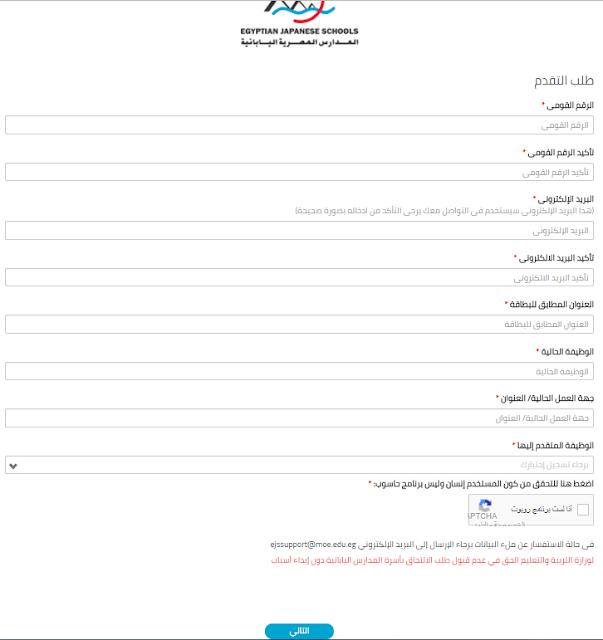 إستمارة،طلب التقديم للعمل بالمدارس اليابانية المصريه 2018 وزارة التربية والتعليم