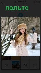 девушка демонстрирует пальто