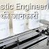 Plastic Engineering की पूरी जानकारी हिंदी में