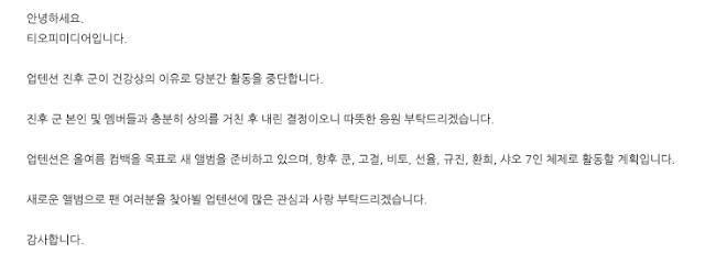 up10tion comeback jinhoo hiatus