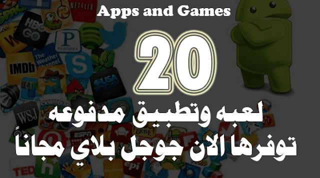 العاب وتطبيقات مدفوعة توفرها جوجل بلاي مجاناًَ