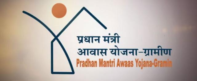 PMGAY Pradhan Mantri Awaas Yojna (Grameen) Rural Apply Online 2017