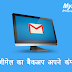 [How to Backup Your Gmail Account to your computer in Hindi] - ऐसे लें जीमेल का बैकअप अपने कंप्‍यूटर पर