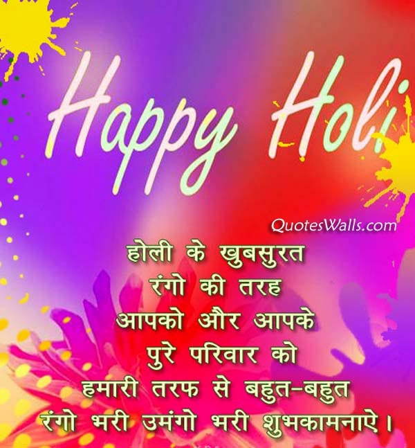 Holi Sms Greetings Happy Holi Quotes Hindi