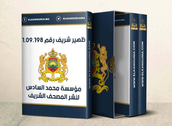 مؤسسة محمد السادس لنشر المصحف الشريف  PDF