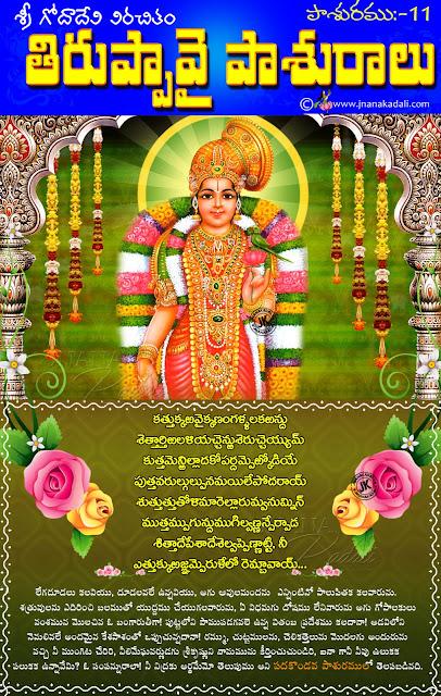 andal's thiruppavai in telugu, telugu thiruppavai paasuralu with meaning, thiruppavai in telugu pdf free download