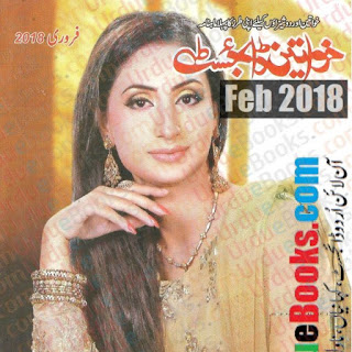 Khawateen Digest February 2018 Read Online Free