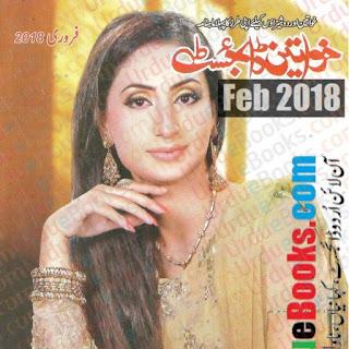 Khawateen Digest February 2018 Read Online Free