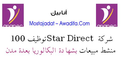 شركة Star Direct: توظيف 100 منشط مبيعات بشهادة البكالوريا بعدة مدن