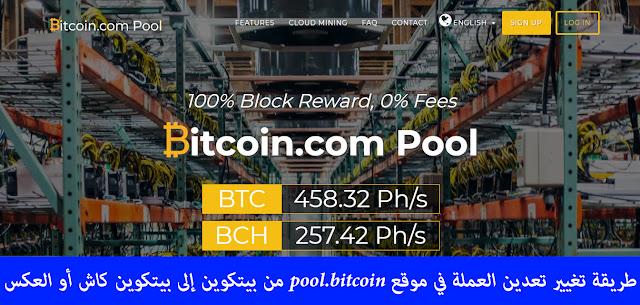 طريقة تغيير تعدين العملة في موقع pool.bitcoin من بيتكوين إلى بيتكوين كاش أو العكس