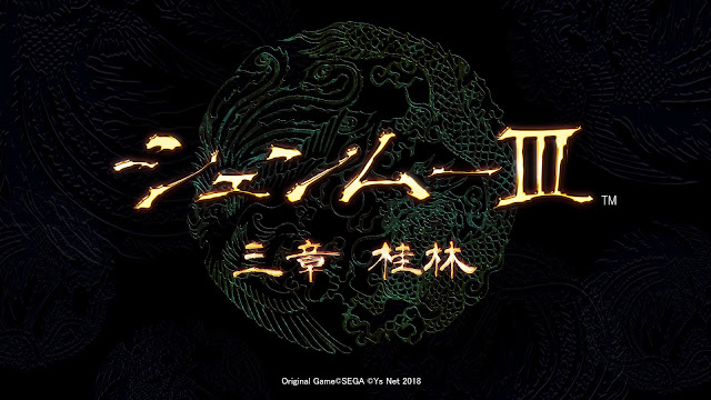 Shenmue III - Japanese title screen?