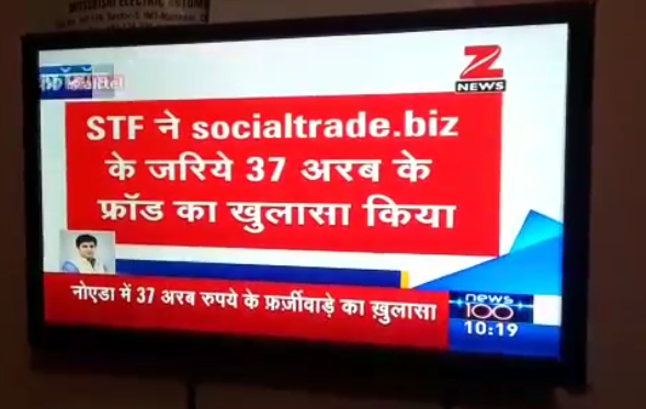 Social trade.biz_Fraud_News
