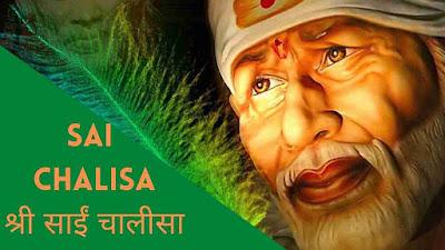 Sai chalisa in hindi with pdf
