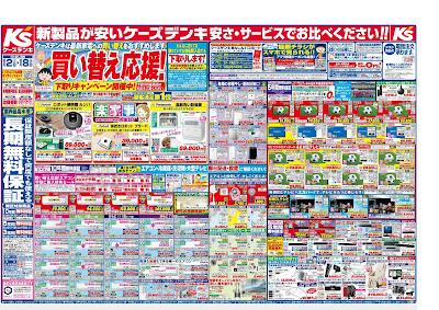 新製品が安いケーズデンキ 安さ・サービスでお比べください!!夏_父