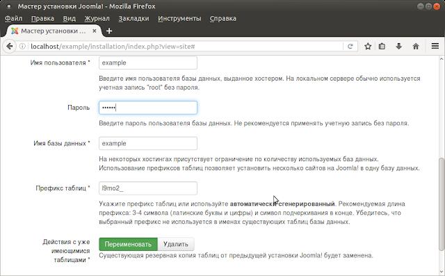 Установка Joomla. Конфигурация базы данных, часть 2