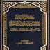 كتاب جذور الاساءة للاسلام وللرسول الاعظم (ص)