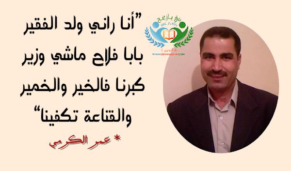 عمر الكرمي - انا راني ولد الفقير