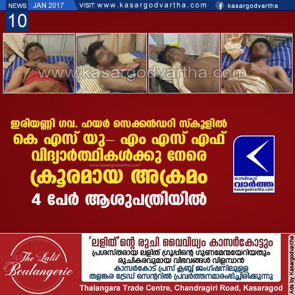 Kasaragod, Kerala, SFI, KSU, Attack, Assault, hospital, Injured, Students, school, MSF, KSU-MSF Students assaulted.