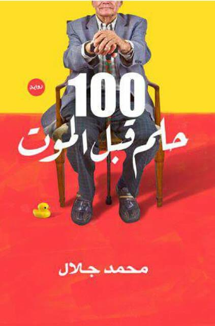 تحميل كتاب 100 حلم قبل الموت كاملة pdf