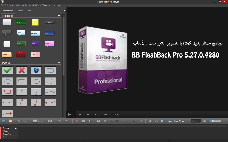 برنامج ممتاز بديل كمتازيا لتصوير الشروحات والألعاب BB FlashBack Pro5.27.0.4280