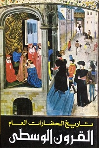 تحميل كتاب القرون الوسطى pdf