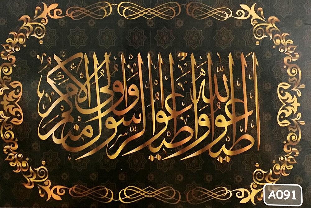 jual dinding wallpaper kaligrafi huruf islami arab