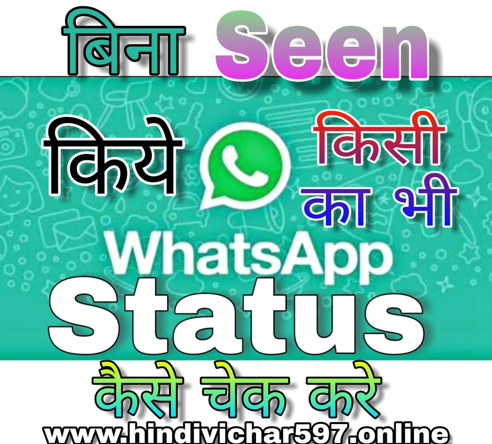 bina seen kiye kiska whatsaApp status kaise Dekhe  किसी