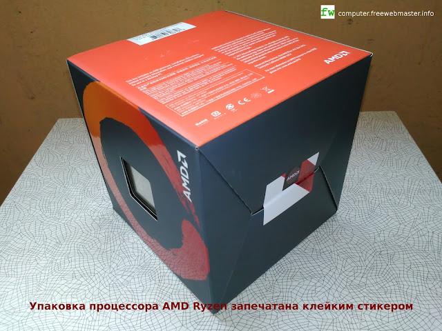 Упаковка процессора AMD Ryzen запечатана клейким стикером