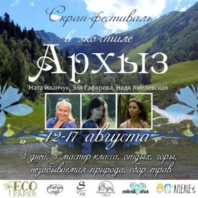 Скрап-фестиваль в эко-стиле в АРХЫЗе