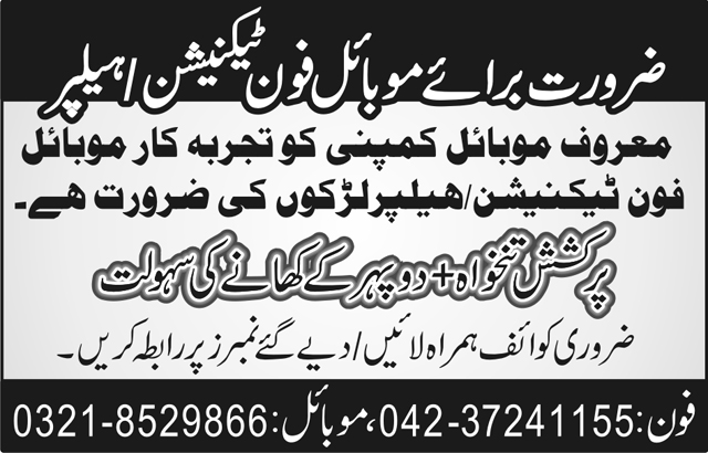 Mobile Phone Technician, Helper Jobs In Mobile Phone Company Lahore Oct 2017