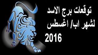توقعات برج الاسد لشهر اب/ اغسطس 2016