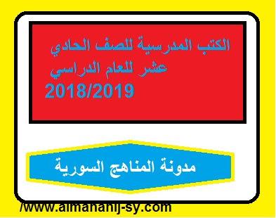 الكتب المدرسية للصف الحادي عشر العلمي والأدبي مناهج سوريا 2018-2019 pdf