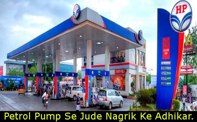 Petrol Pump Se Jude Nagrik Ke Adhikar.