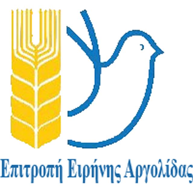 Επιτροπή Ειρήνης Αργολίδας: Καλούμε τον ελληνικό λαό σε ετοιμότητα και επαγρύπνηση