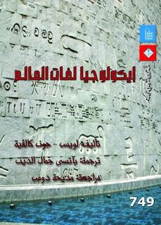تحميل كتاب إيكولوجيا لغات العالم pdf لويس - جون كالفيه