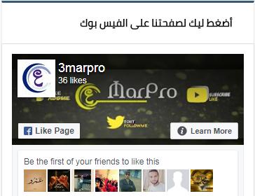 أضافة صفحة الفيس بوك الى مدونة بلوجر بشكل يفوق الاحتراف Add a Facebook Page to Blogger Blog
