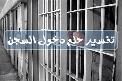 تفسير حلم دخول السجن