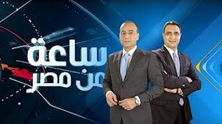 برنامج ساعة من مصر حلقة الثلاثاء 7-3-2017