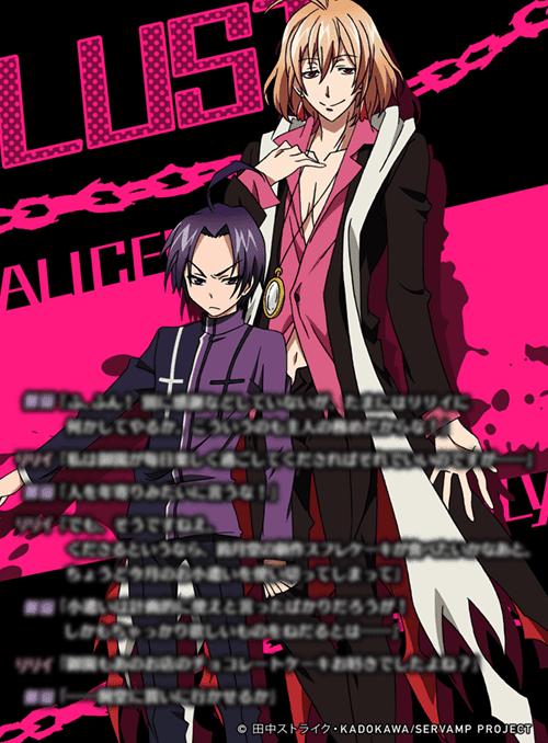 御園&リリイ