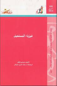 كتاب فيزياء المستحيل Book Physics impossible