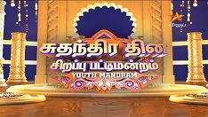 Pattimandram Youth Special – Vijay Tv Independence Day Special 2017