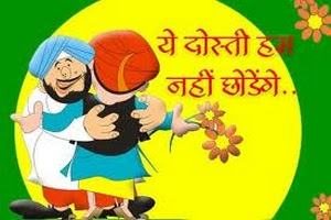 Hindi SMS, Funny SMS Jokes, Urdu Text Messages, Friendship,
